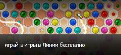 играй в игры в Линии бесплатно