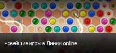 новейшие игры в Линии online