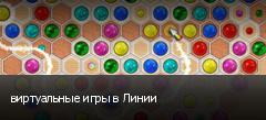 виртуальные игры в Линии