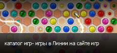 каталог игр- игры в Линии на сайте игр