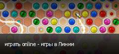 играть online - игры в Линии