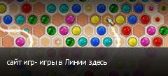 сайт игр- игры в Линии здесь