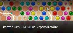 портал игр- Линии на игровом сайте