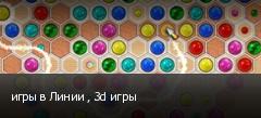 игры в Линии , 3d игры