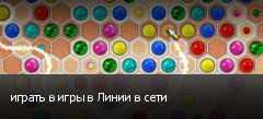 играть в игры в Линии в сети