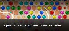 портал игр- игры в Линии у нас на сайте