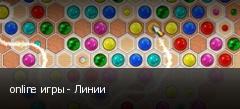 online игры - Линии