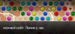 игровой сайт- Линии у нас