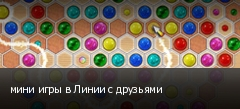 мини игры в Линии с друзьями