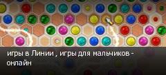 игры в Линии , игры для мальчиков - онлайн