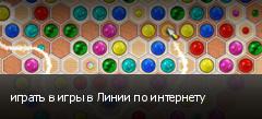 играть в игры в Линии по интернету