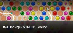 лучшие игры в Линии - online
