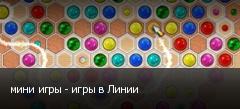 мини игры - игры в Линии