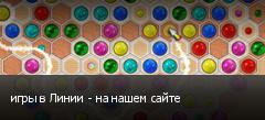 игры в Линии - на нашем сайте
