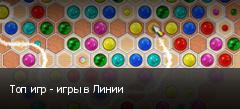 Топ игр - игры в Линии