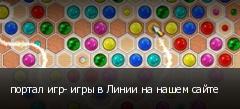 портал игр- игры в Линии на нашем сайте