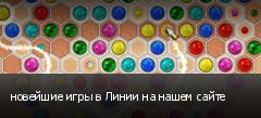 новейшие игры в Линии на нашем сайте
