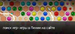 поиск игр- игры в Линии на сайте