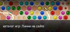 каталог игр- Линии на сайте