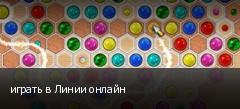 играть в Линии онлайн