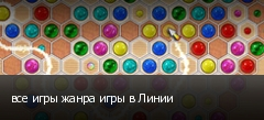 все игры жанра игры в Линии