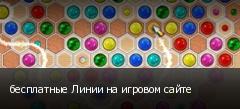 бесплатные Линии на игровом сайте