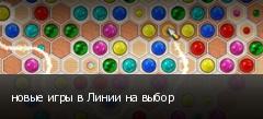 новые игры в Линии на выбор