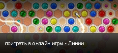 поиграть в онлайн игры - Линии