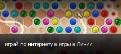 играй по интернету в игры в Линии