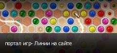портал игр- Линии на сайте