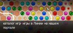 каталог игр- игры в Линии на нашем портале