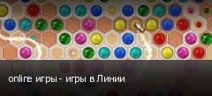 online игры - игры в Линии