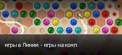 игры в Линии - игры на комп