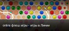 online флеш игры - игры в Линии