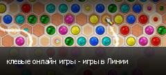 клевые онлайн игры - игры в Линии