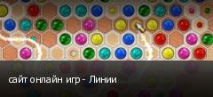 сайт онлайн игр - Линии