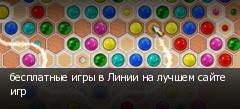 бесплатные игры в Линии на лучшем сайте игр