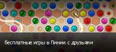 бесплатные игры в Линии с друзьями