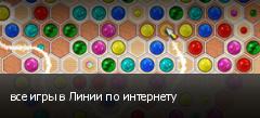 все игры в Линии по интернету