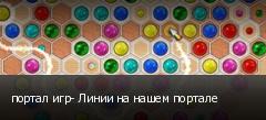 портал игр- Линии на нашем портале