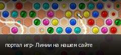 портал игр- Линии на нашем сайте