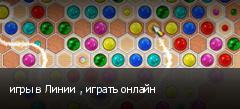игры в Линии , играть онлайн