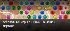 бесплатные игры в Линии на нашем портале