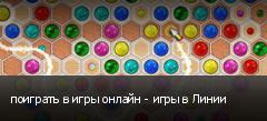 поиграть в игры онлайн - игры в Линии