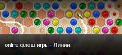 online флеш игры - Линии