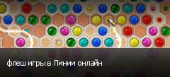 флеш игры в Линии онлайн