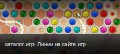 каталог игр- Линии на сайте игр