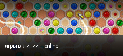 игры в Линии - online