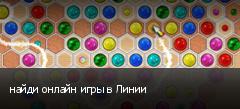 найди онлайн игры в Линии