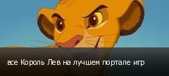 все Король Лев на лучшем портале игр